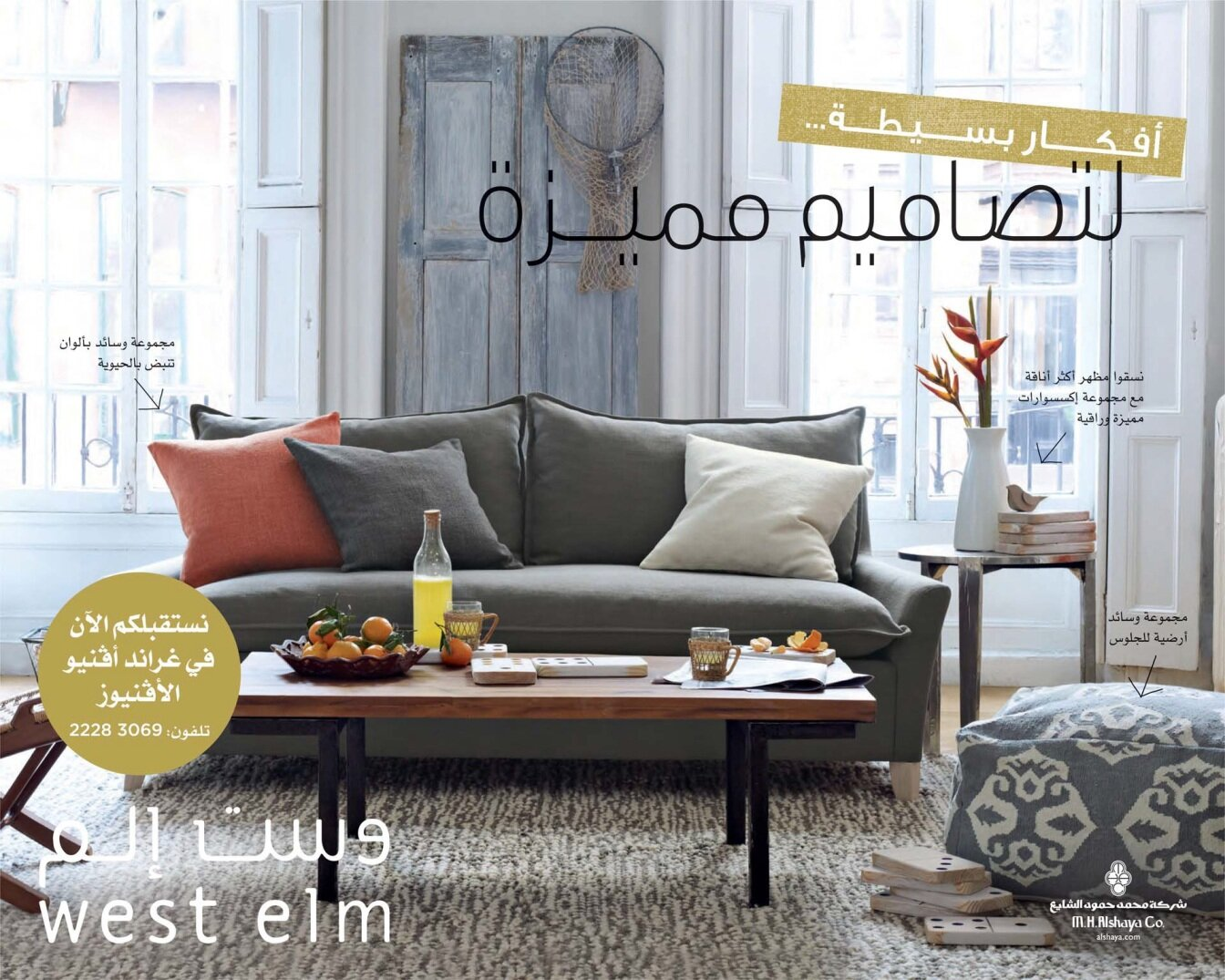 inspirations elegant home design ideas by west elm